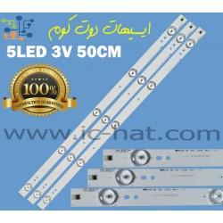 5LED 3V 50CM