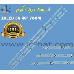 10LED 3V 40″ 78cm