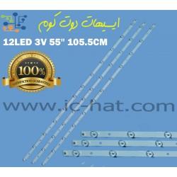 12LED 55″ 105.5cm