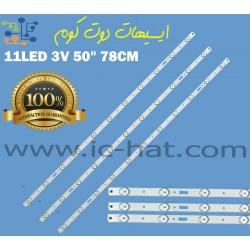 11LED  50″   78cm