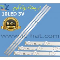 10LED 3V 63CM
