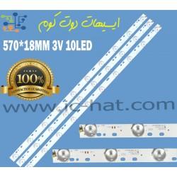 10LED 3V 57CM