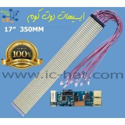 17″ universal edge led