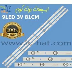 9LED 3V 81CM