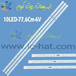 10LED 6V 77.8CM