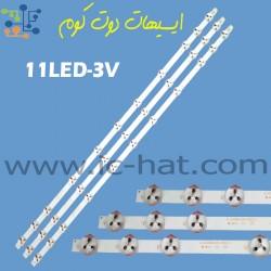 11LED 3V 57.5cm...