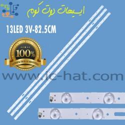 13LED 3V -82.5CM