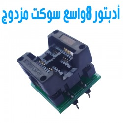 SOP8 TO DIP DOUBLE SOCKETS
