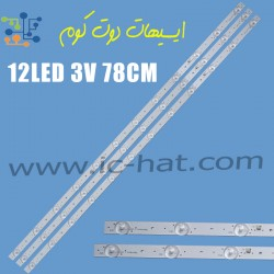 12LED 3V 78CM