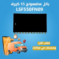LSF550FN09 بانل سامسونج 55...
