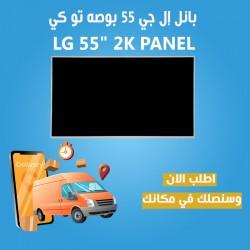 "LG 55"" 2K PANEL"