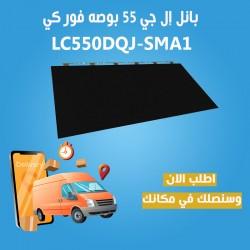 lc550dqj-sma1