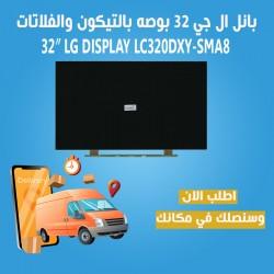 32″ LG Display LC320DXY-SMA8