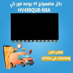 hv490qub-n8a