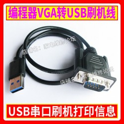 VGA TO USB CABLE FOR RT809H...