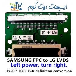 SAM FHD TO LG FHD CONVERTER